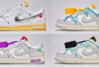 Off-White x Nike Dunk Low - 'The 50' Collection
